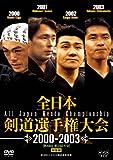 全日本剣道選手権大会 2000-2003 [第48回-第51回大会] 総集編 [DVD]
