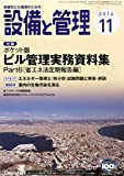 設備と管理 2014年 11月号 [雑誌]