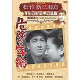 危険な年齢 松竹新三羽烏傑作集 SYK-133 [DVD]