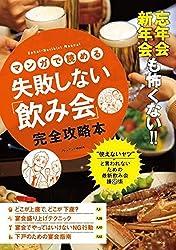 失敗しない「飲み会」完全攻略本 (プレジデントムック)