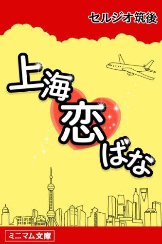上海恋ばな