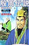 殷周伝説―太公望伝奇 (6) (Kibo comics)