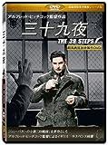 三十九夜(The 39 Steps) [DVD]【超高画質名作映画シリーズ?】