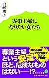 (049)専業主婦になりたい女たち (ポプラ新書)