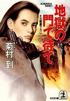 地獄の門で待て 光文社文庫―「赤い闇の未亡人」シリーズ