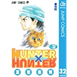 Amazon.co.jp: HUNTER×HUNTER モノクロ版 32 (ジャンプコミックスDIGITAL) 電子書籍: 冨樫義博: Kindleストア