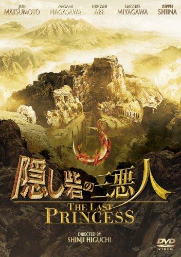 隠し砦の三悪人 THE LAST PRINCESS(2008)