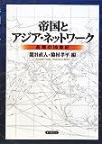 帝国とアジア・ネットワーク―長期の19世紀―
