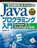Eclipse 3.7ではじめるJavaプログラミング入門 Eclipse 3.7 Indigo対応 [単行本] / 掌田 津耶乃 (著); 秀和システム (刊)