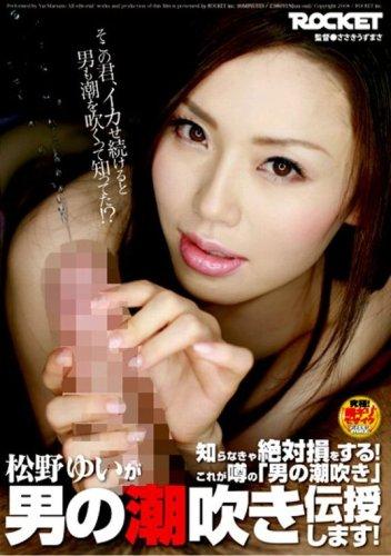 [松野ゆい] 知らなきゃ絶対損をする!これが噂の「男の潮吹き」 松野ゆいが男の潮吹き伝授します!