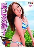 辰巳奈都子「Treasure」 [DVD]