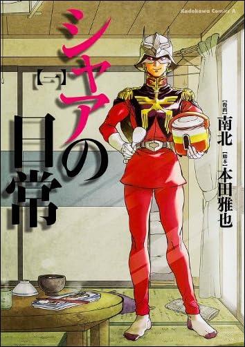 シャアの日常 (1) (カドカワコミックス・エース)