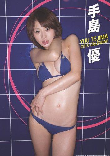 手島優 2010年カレンダ-