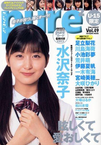 ピュアピュア Vol.49 (タツミムック)