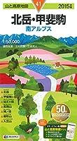 山と高原地図 北岳・甲斐駒 2015 (登山地図 | マップル)