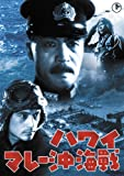 ハワイ・マレー沖海戦[DVD]
