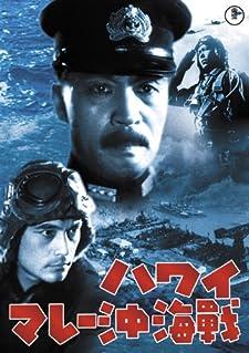 ハワイ・マレー沖海戦