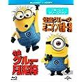 Animation - Despicable Me 2 (Series Pack) (2BDS) [Japan LTD BD] GNXF-1299