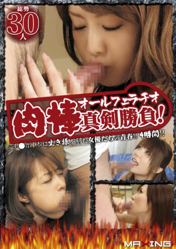 オールフェラチオ肉棒真剣勝負! [DVD][アダルト]
