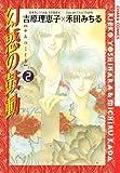 幻惑(やみ)の鼓動 2 (アニメージュコミックス キャラコミックスシリーズ)