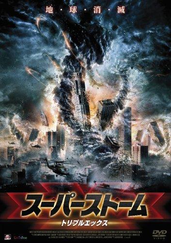 スーパーストームXXX [DVD]