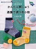 annas(アンナス)のかんたん刺しゅう&通園で使う布小物 (週末ものづくりの本 3)