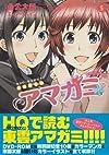 アマガミ precious diary(5)(完)DVD-ROM付き初回限定版 (ジェッツコミックス)