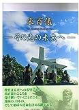 米百俵-その先の未来へ-