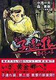 そして-子連れ狼刺客の子 第4巻 (キングシリーズ 刃コミックス)