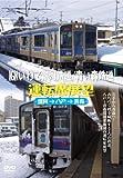 IGRいわて銀河鉄道/青い森鉄道運転席展望 [DVD]