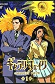ギャラリーフェイク 全12巻セット [レンタル落ち] [DVD]