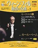 CDマガジン ウィーン・フィル魅惑の名曲~ベーム/モーツァルト「交響曲第40番」~