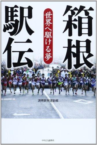 箱根駅伝 - 世界へ駆ける夢