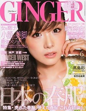 GINGER (ジンジャー) 2011年 06月号 [雑誌]