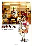 猫実カフェ  / 丹沢恵 のシリーズ情報を見る