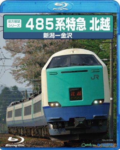 485系 特急北越(Blu-ray Disc)
