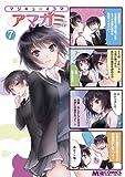 マジキュー4コマ アマガミ 7 (マジキューコミックス)