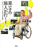 車いすの旅人が行く!—「心のバリアフリー」を求めて日本縦断