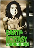 EARTH ECSTASY―村上里佳子写真集
