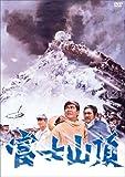 富士山頂 DVD