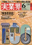 実業界 2010年 06月号 [雑誌]