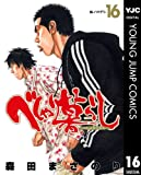 べしゃり暮らし 16 (ヤングジャンプコミックスDIGITAL)
