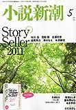 小説新潮 2011年 05月号 [雑誌]
