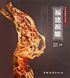 Root-carving in Fujian Province (Chinese Edition)