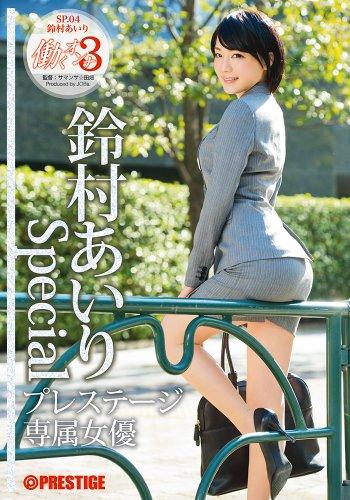 働くオンナ3 鈴村あいり SPECIAL SP.04 [DVD]