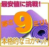 【最安値挑戦!】驚きの厚さ9mm ヨガマットクッション性抜群!バイオレット(厚さ9mm yogamat)