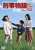 刑事物語2 りんごの詩【期間限定プライス版】 [DVD]