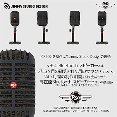 JIMMY STUDIO DESIGN R50 Bluetoothスピーカー クロム