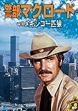 警部マクロード Vol.18「メキシコ一匹狼」 [DVD]