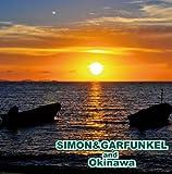 サイモン&ガーファンクルと沖縄
